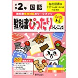 教科書ぴったりトレーニング 小学2年 国語 光村図書版(教科書完全対応、オールカラー)
