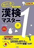 カバー率測定問題集 漢検マスター準1級 改訂第2版