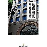 地銀波乱 (日本経済新聞出版)