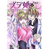 ブラ婚 : 5 (ジュールコミックス)