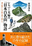 シルバー夫婦の「日本百名山」物語 妻の肺がん手術を乗り越えて