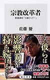 宗教改革者 教養講座「日蓮とルター」 (角川新書)