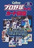 Callbee プロ野球チップスカード図鑑 横浜DeNAベイスターズ