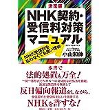 決定版 NHK契約・受信料対策マニュアル