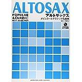 アルトサックス  ポピュラー&クラシック名曲集 【カラオケCD&ピアノ伴奏譜付】