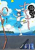 海辺のキュー(1) (ヒーローズコミックス)