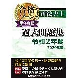 司法書士 合格ゾーン 単年度版過去問題集 令和2年度(2020年度) (司法書士合格ゾーンシリーズ)