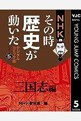 NHKその時歴史が動いた デジタルコミック版 5 三国志編 (ヤングジャンプコミックスDIGITAL) Kindle版