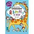 平成29年告示幼稚園教育要領まるわかりガイド: ここが変わった!