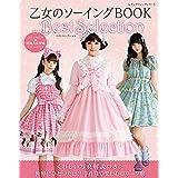 乙女のソーイングBOOK Best Selection (レディブティックシリーズno.8028)