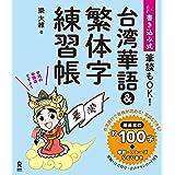 書き込み式 台湾華語&繁体字練習帳 (アスク出版)