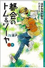 都会のトム&ソーヤ(5) 《IN塀戸》下 (YA! ENTERTAINMENT) Kindle版