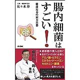 腸内細菌はすごい!   健康長寿の最大兵器 (ロング新書)
