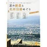 京の絶景と名所旧跡めぐり: 「京都一周トレイル」で、東山・北山・西山を歩く (京都を愉しむ)