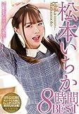 松本いちか8時間BEST ムーディーズ [DVD]
