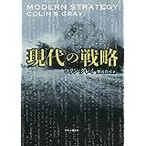 現代の戦略