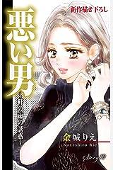 Love Silky 悪い男~軒の雨の誘惑~ story19 Kindle版