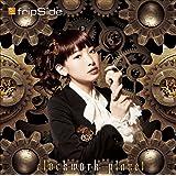 clockwork planet<初回限定盤CD+DVD>TVアニメ「クロックワーク・プラネット」オープニングテーマ
