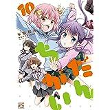 だんちがい (10) (4コマKINGSぱれっとコミックス)