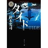 タイド 「リング」シリーズ (角川ホラー文庫)