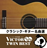 <VICTOR TWIN BEST>クラシック・ギター名曲選