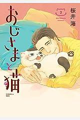 おじさまと猫 2巻 (デジタル版ガンガンコミックスpixiv) Kindle版