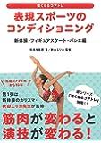 表現スポーツのコンディショニング 新体操・フィギュアスケート・バレエ編 (強くなるコアトレ)