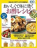 おいしくて体に効くお酢レシピ (別冊エッセ)