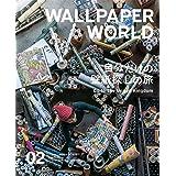 WALLPAPER WORLD VOL.2: 自分だけの壁紙探しの旅 Go to The United Kingdom