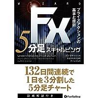 FX 5分足スキャルピング――プライスアクションの基本と原則 (ウイザードブックシリーズVol.228)