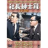 社長紳士録(正・続2枚組) 【東宝DVD名作セレクション】