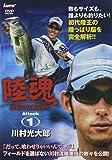 川村光太郎 陸魂Attack1 [DVD]