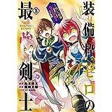 装備枠ゼロの最強剣士 でも、呪いの装備(可愛い)なら9999個つけ放題(3) (ガンガンコミックス UP!)