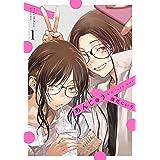 あんじゅう 1 (楽園コミックス)