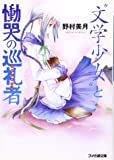 """""""文学少女""""と慟哭の巡礼者 (ファミ通文庫)"""