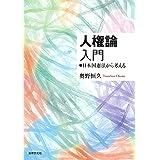人権論入門: 日本国憲法から考える