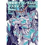 機動戦士ガンダムUC テスタメント (カドカワコミックスAエース)