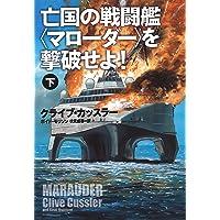 亡国の戦闘艦〈マローダー〉を撃破せよ! (下) (海外文庫)