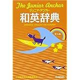 ジュニア・アンカー和英辞典 第6版 (中学生向辞典)