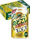 【新ジャンル】[糖質ゼロ・プリン体ゼロ・人工甘味料ゼロ]キリン のどごしZERO350ml×24本