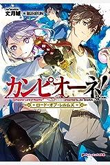 カンピオーネ! ロード・オブ・レルムズ (ダッシュエックス文庫DIGITAL) Kindle版