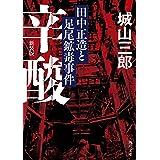 辛酸 田中正造と足尾鉱毒事件 新装版 (角川文庫)