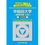 早稲田大学教育学部ー文系 2020―過去5か年 (大学入試完全対策シリーズ 25)