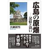 広島の原爆―記憶と問い ( )