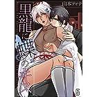黒龍に蝶のキス(分冊版) 【第5話】 (GUSH COMICS)
