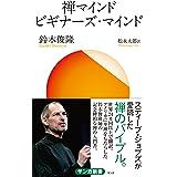 禅マインド ビギナーズ・マインド (サンガ新書)