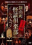 圓山町 怪談倶楽部  シバスベリ   [DVD]