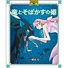 竜とそばかすの姫 角川アニメ絵本 (角川書店単行本)