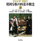 ジャック・ラカン 精神分析の四基本概念(上) (岩波文庫 青 N 603-1)