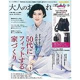 大人のおしゃれ手帖 2019年 6月号